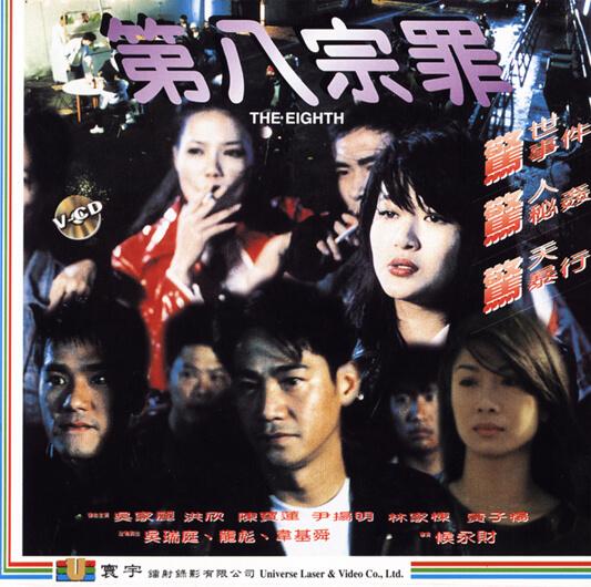 Eighth (1996)