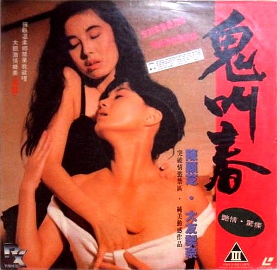 Erotic Ghost Story (1993)