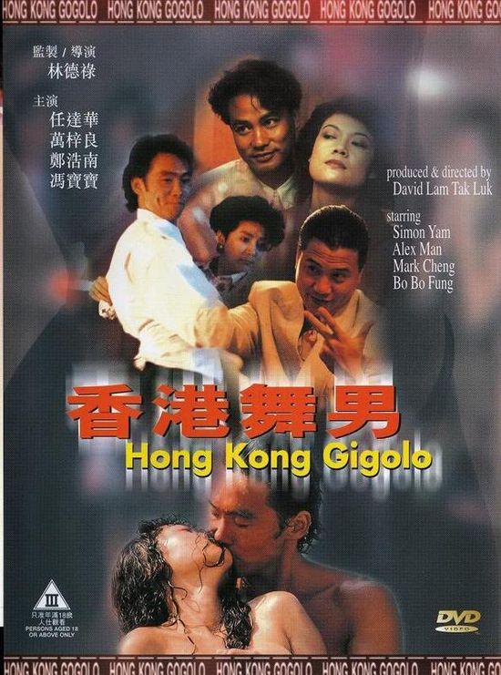 Hong Kong Gigolo (1990)