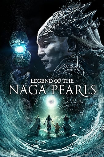 Legend%20of%20the%20naga%20pearls%20(2017)