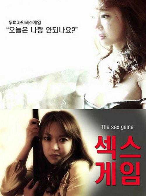 Sex%20game%20(2013)