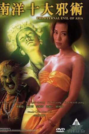 The Eternal Evil of Asia (1995)