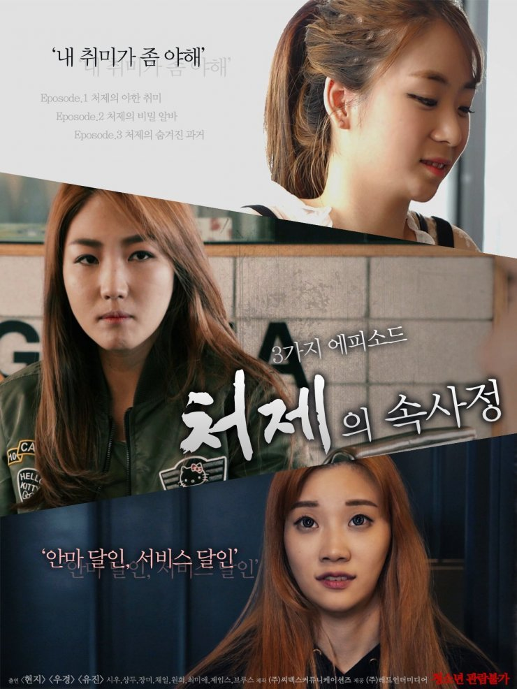 The%20sister%20in%20law%20affairs%20(2017)